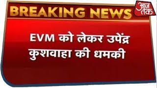 """Breaking News: EVM को लेकर Upendra Kushwaha की धमकी: """"नतीजे इधर-उधर करने की कोशिश हुई तो खूनखराबा"""""""