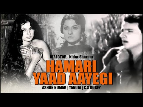Hamaari Yaad Aayegi - Tanuja, Ashok Sharma video