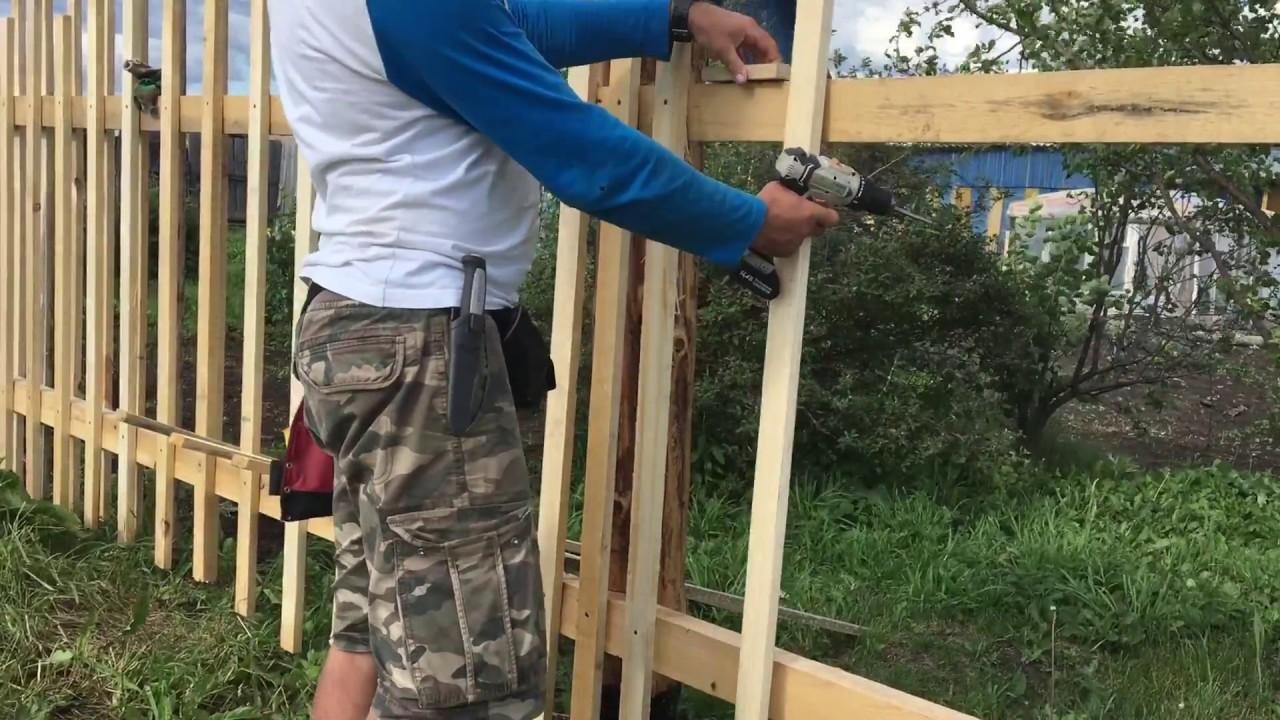 Как своими руками сделать забор на даче 1