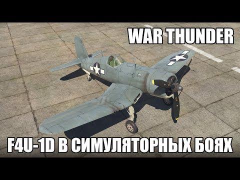 War Thunder | F4U-1d | Симуляторные бои