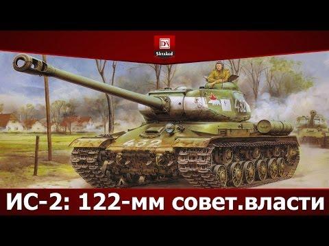 ИС-2: 122-мм советской власти
