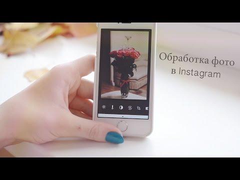 Как сделать фото красивым в айфоне
