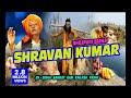 श्रवण कुमार   Shravan Kumar   Bhojpuri Birha   by Ram Kailash Yadav
