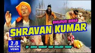 श्रवण कुमार | Shravan Kumar | Bhojpuri Birha | by Ram Kailash Yadav