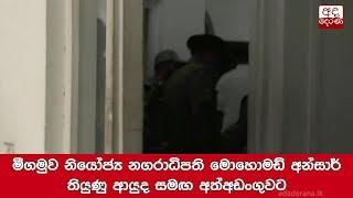 Negombo Deputy Mayor Mohamed Ansar arrested with sharp tools
