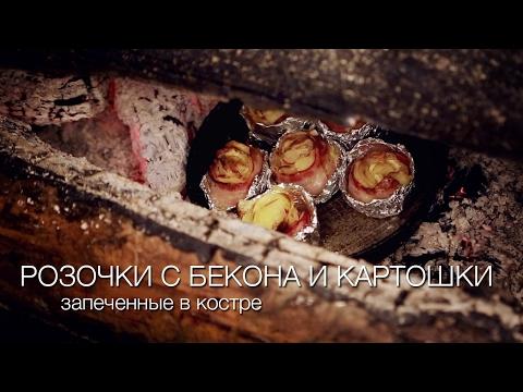 Как запечь в костре розочки с бекона, картошки и сыра