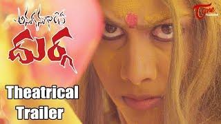 Anaganaga Oka Durga Theatrical Trailer | Priyanka Naidu, Ravi