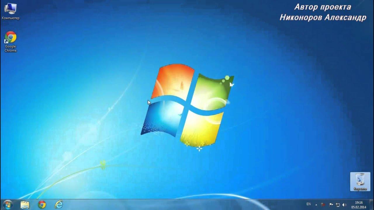 системные значки windows 7: