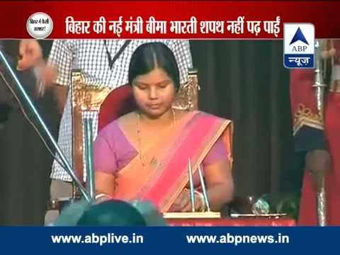 Abp News Special: Bihar Minister Bima Bharti Couldn't Read Oath Letter Properly During Swearing-in video