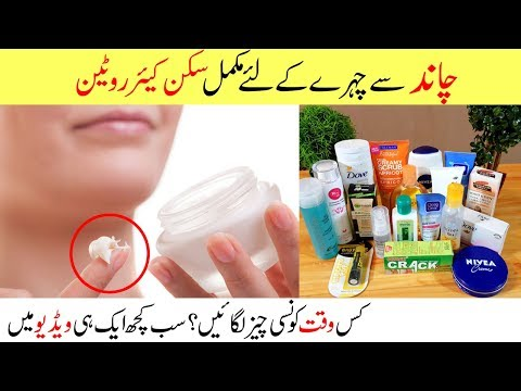 Daily Winter Skin Care Routine by Memoona Muslima, Beauty Tips & Reviews in Urdu Hindi