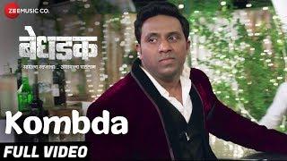 Kombda - Full Video | Bedhadak | Girish Taware, Ganesh Yadav, Ashok Samarth & Sneha Raikar