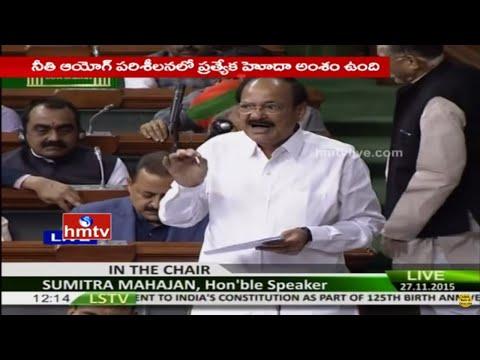 Venkaiah Naidu Serious On Oppositions over PM Modi Foreign Tours | Lok Sabha | HMTV