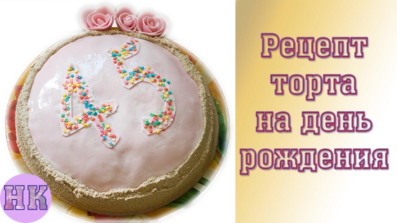 Торт на день рождения рецепт своими руками 76