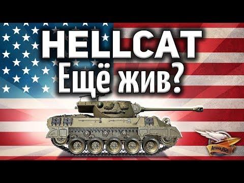 M18 Hellcat - Ещё жив? - Гайд