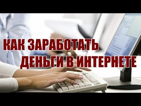 Как заработать 40000 рублей за месяц дома