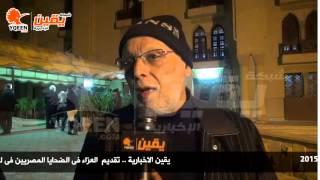 يقين | الفنان اشرف عبد الغفور : حرب قذرة ليس لها قانون ولا اخلاقيات وربنا هاينصرونا