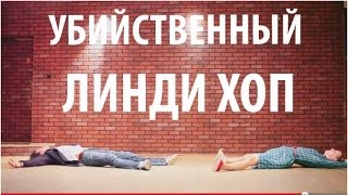 Lindy Hop  Great lindy hop dance  Линди хоп в россии