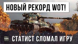 СТАТИСТ СЛОМАЛ ИГРУ - НОВЫЙ РЕКОРД WORLD OF TANKS!
