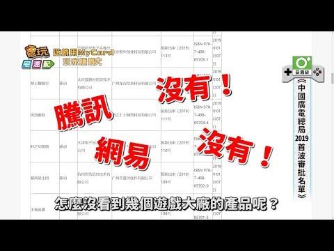 台灣-電玩宅速配-20190124 2/4 春燕來了?中國廣電總局公布2019新一波遊戲審批過關名單!
