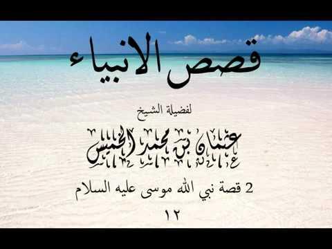 قصة موسى 2 الشيخ عثمان الخميس 12