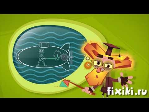 мультики фиксики подводная лодка