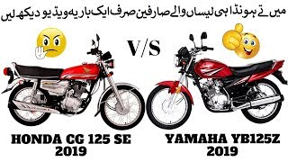 HONDA CG 125 SPECIAL EDITION 2019 VS YAMAHA YB125Z 2019 FULL COMPARISON VIDEO ON PK BIKES
