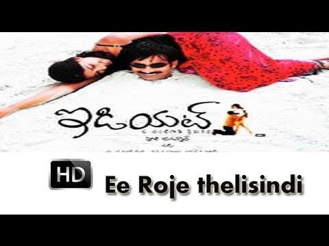 Ee Roje thelisindi | Idiot | Telugu Movie | Video Song | Ravi...