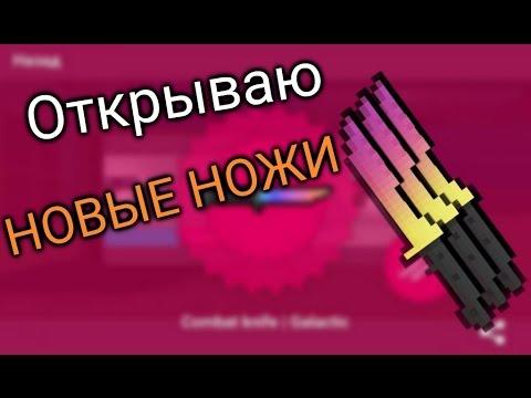 Шок! Выбиваю ножи из новых кейсов   Открытие кейсов в Block Strike