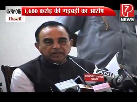 Subramanian Swamy made five Big corruption chargess against Rahul Gandhi and Sonia Gandhi (Hindi)