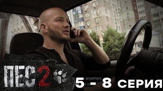 Сериал ПЕС - 2 сезон – 5-8 серия – все серии подряд