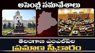 Telangana Assembly Session Begins | 119 MLAs Takes Oath - Watch Exclusive