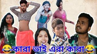 Superstars of Vigo video App | Bangla Funny Roast Video | Ms troll