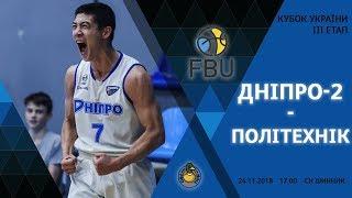 Днипро-2-ДВУФК : Политехник Харьков