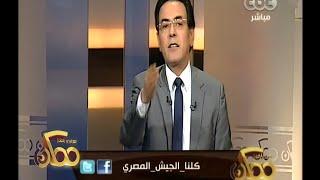 "#ممكن   خيري رمضان يهاجم نجل جمال حشمت ويصفه "" بالواطي """