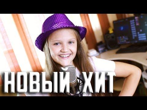 НОВЫЙ ХИТ  |  Ксения Левчик  |  cover OPEN KIDS
