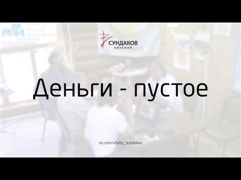 Деньги  - пустое - Виталий Сундаков
