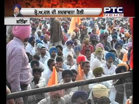 Punjab, CM Parkash Singh Badal Speech at Bathinda Sadbhawna Rally