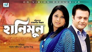Hanimoon | Most Popular Bangla Natok | Shahed Sharif Khan, Shahriar Nazim Joy | CD Vision