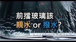【Autocare 愛車褓母】前擋玻璃該親水? or 撥水? 汽車玻璃保養教學。