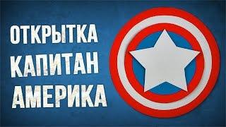 Объемная открытка Капитан Америка своими руками