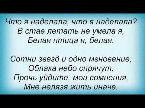 Буланова Татьяна - Одинокая странница