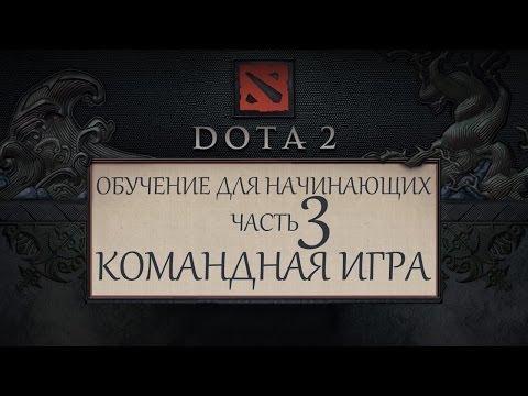 Dota 2 - Обучение для новичков - Часть 3 - Командная Игра