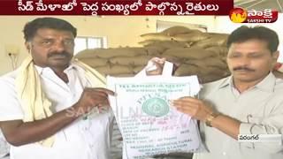 Seed Mela in Warangal || వరంగల్ లో విత్తన మేళా..