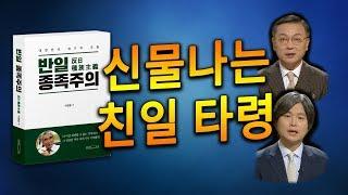 신물나는 친일 타령 - MBC 스트레이트에 대한 반박