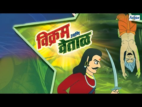 Vikram Vetal- Best Marathi Stories For Kids ( Part 01 ) video