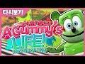 A Gummy S Life 2019 01 20 J1NU mp3