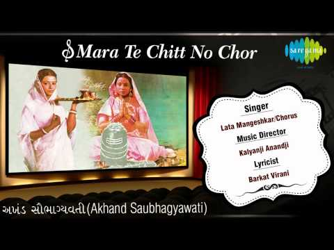 Mara Te Chitt No Chor | Gujarati Film Song | Lata Mangeshkar video