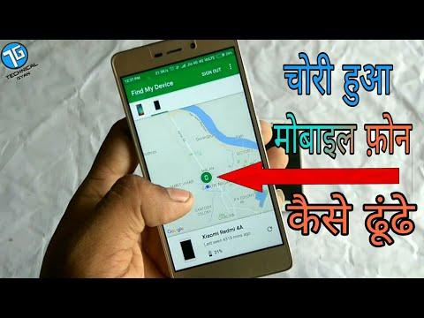 मोबाइल की सटीक location कैसे पता करें खोया हुआ फ़ोन कैसे ढूंढें Find Your Phone thumbnail