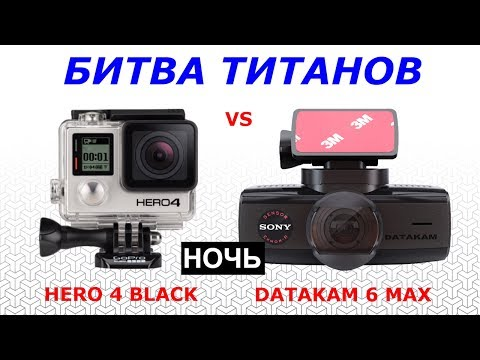 Регистратор DATAKAM 6 MAX против GoPro HERO 4 Black. Сравнение. Ночное время   Битва титанов часть 1