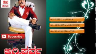 Kannada Old Songs | Agni Parva Movie Full Songs